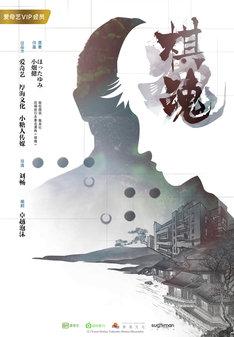 「ヒカルの碁」を原作としたドラマ「棋魂」のイメージポスター。