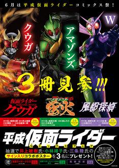 「平成仮面ライダー コミックスフェア」のポスター。