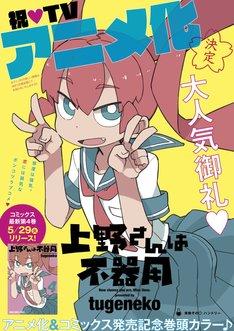 ヤングアニマル11号に掲載された「上野さんは不器用」の巻頭カラー。