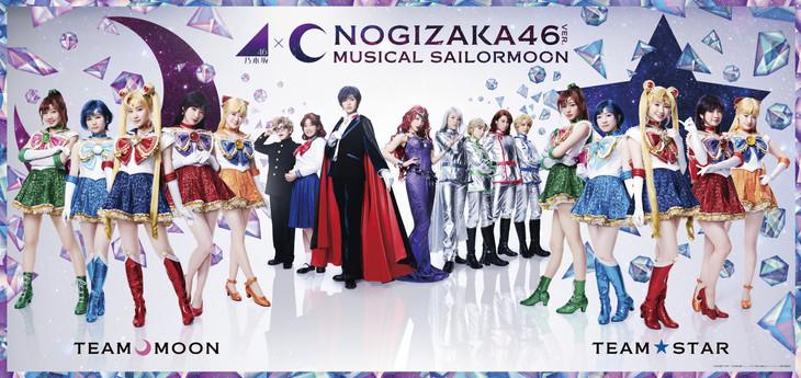 「乃木坂46版 ミュージカル『美少女戦士セーラームーン』」全キャラクタービジュアル