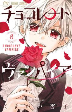 「チョコレート・ヴァンパイア」6巻