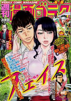 週刊漫画ゴラク6月8日号