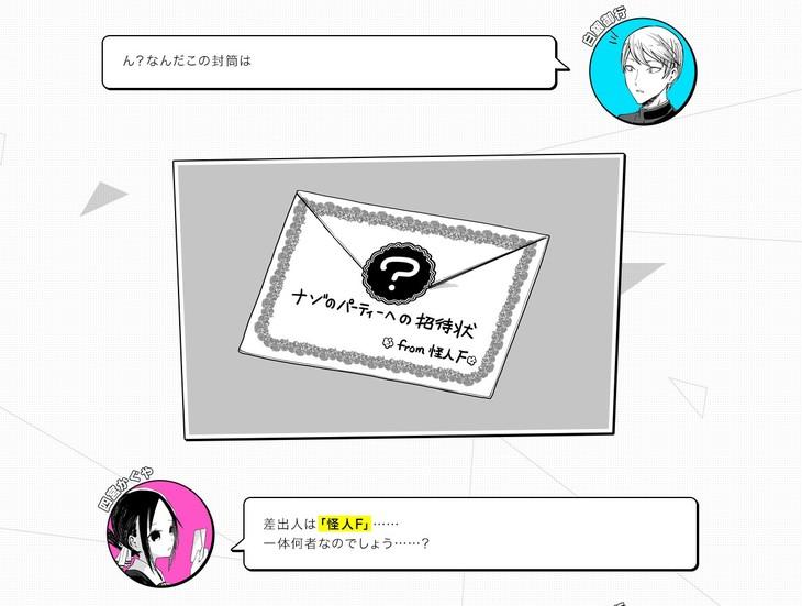 「かぐや様は告らせたい~天才たちの恋愛頭脳戦~」特設サイトより。(c)赤坂アカ/集英社