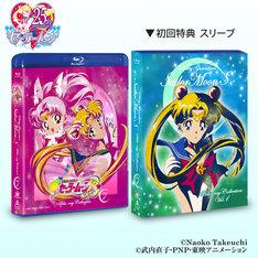 「美少女戦士セーラームーンS Blu-ray COLLECTION」1巻