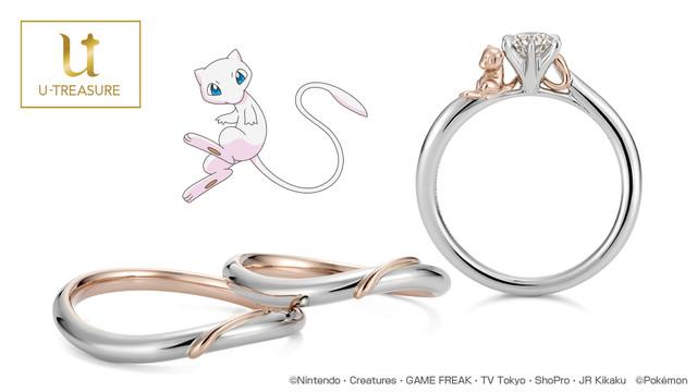 幻のポケモン・ミュウをモチーフにした婚約・結婚指輪