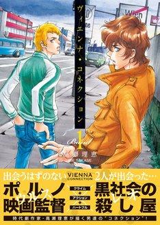 「ヴィエンナ・コネクション」1巻