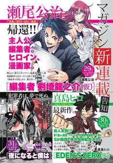 週刊少年マガジン26号に掲載された告知ページ。瀬尾公治の新作タイトルは、画像内のものから変更される予定。