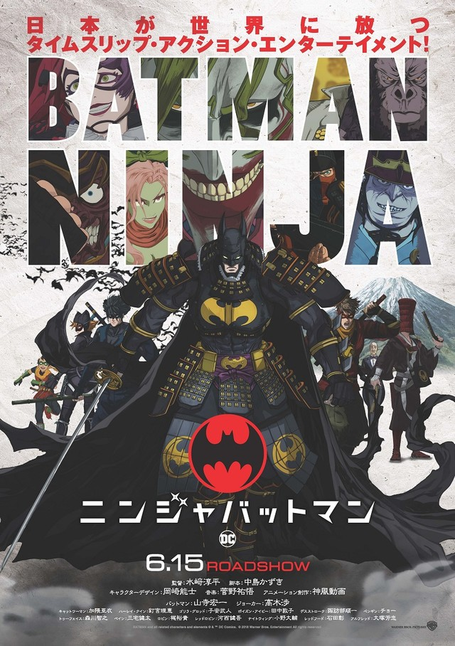 映画「ニンジャバットマン」ポスター