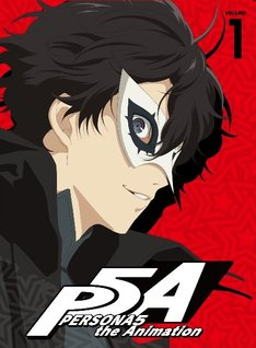 「PERSONA5 the Animation」BD&DVD完全生産限定版1巻のパッケージ。