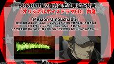 BD&DVD完全生産限定版2巻に付属するドラマCDの詳細。