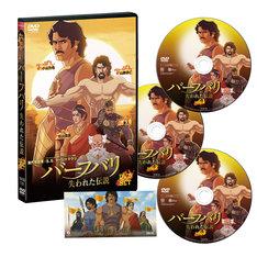 「バーフバリ 失われた伝説」DVDセット展開図