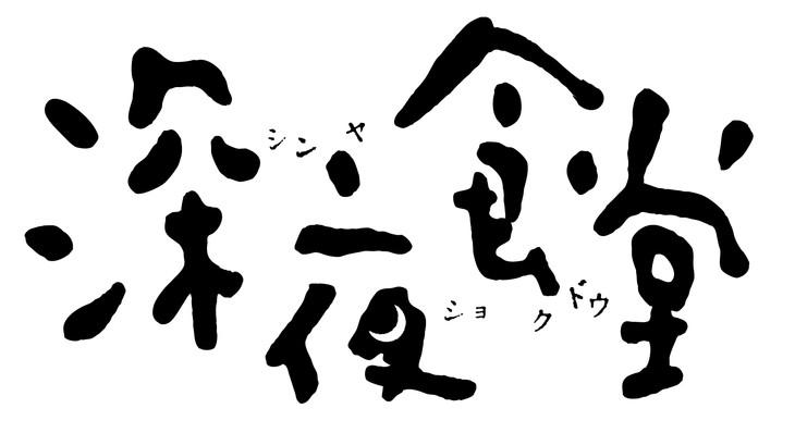 ミュージカル「深夜食堂」ロゴ