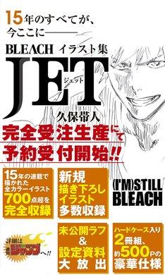 「BLEACHイラスト集 JET」の告知画像。(c)久保帯人/集英社