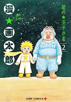 「星の王子さま」2巻