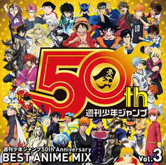 「週刊少年ジャンプ50th Anniversity BEST ANIME MIX vol.3」