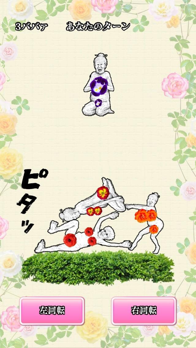 「画太郎ババァタワーバトル from 星の王子さま」のプレイ画面。