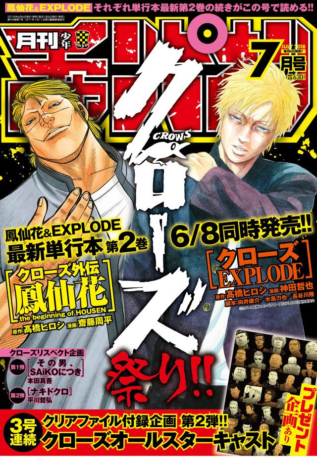 月刊少年チャンピオン7月号は2作品のコラボ表紙が飾ったほか、トリビュート企画「クローズリスペクト」も再始動した。