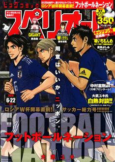 ビッグコミックスペリオール13号 (c)大武ユキ/小学館、(c)JFA、(c)川崎フロンターレ