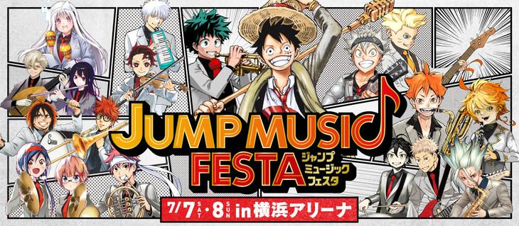 週刊少年ジャンプ連載陣の描き下ろしイラストを使用した「JUMP MUSIC FESTA」のビジュアル。