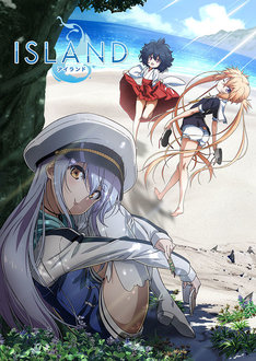 「ISLAND」(c)2015 Frontwing/PROTOTYPE/アニメISLAND製作委員会