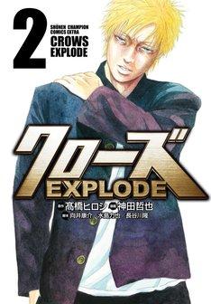「クローズ EXPLODE」2巻