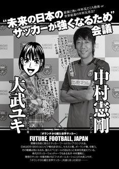 「フットボールネーション」の大武ユキと、サッカー選手・中村憲剛による対談より。(c)川崎フロンターレ