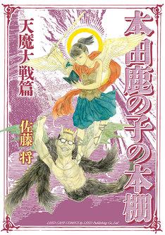 「本田鹿の子の本棚 天魔大戦篇」