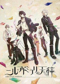 アニメ「ニル・アドミラリの天秤」キービジュアル