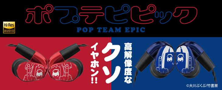「SE-CH5T POPUKO」と「SE-CH5T PIPIMI」。