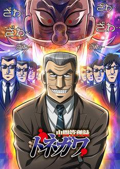 テレビアニメ「中間管理録トネガワ」キービジュアル