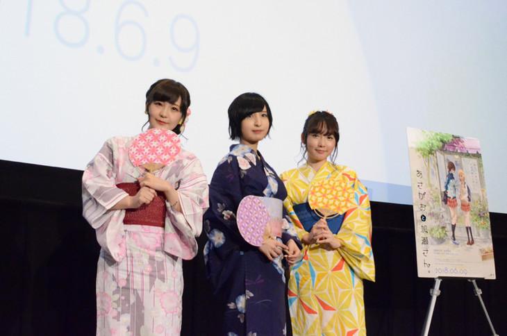 「あさがおと加瀬さん。」初日舞台挨拶にて、左から高橋未奈美、佐倉綾音、木戸衣吹。