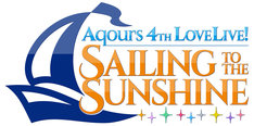 「ラブライブ!サンシャイン!! Aqours 4th Love Live! ~Sailing to the Sunshine~」ロゴ