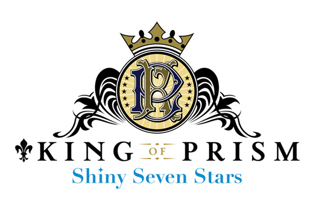 「KING OF PRISM -Shiny Seven Stars-」ロゴ