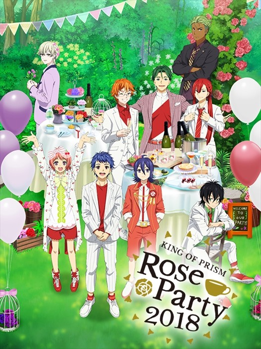 「KING OF PRISM Rose Party 2018」ビジュアル