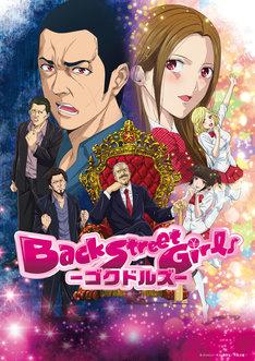 アニメ「Back Street Girls -ゴクドルズ-」本ビジュアル。