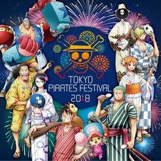 「TOKYO PIRATES FESTIVAL 2018」のビジュアル。