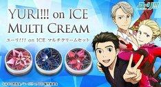 「ユーリ!!! on ICE マルチクリームセット」