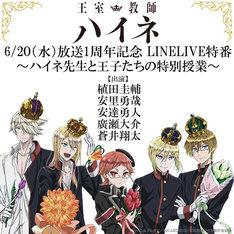 特番「TVアニメ『王室教師ハイネ』ハイネ先生と王子たちの特別授業」ビジュアル