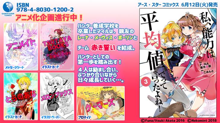 https://cdnx.natalie.mu/media/news/comic/2018/0612/heikinti3-tokuten_fixw_730_hq.jpg