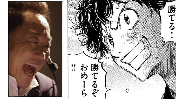松木安太郎が「アオアシ」を読み上げる動画より。