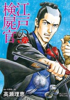 「江戸の検屍官」最終6巻