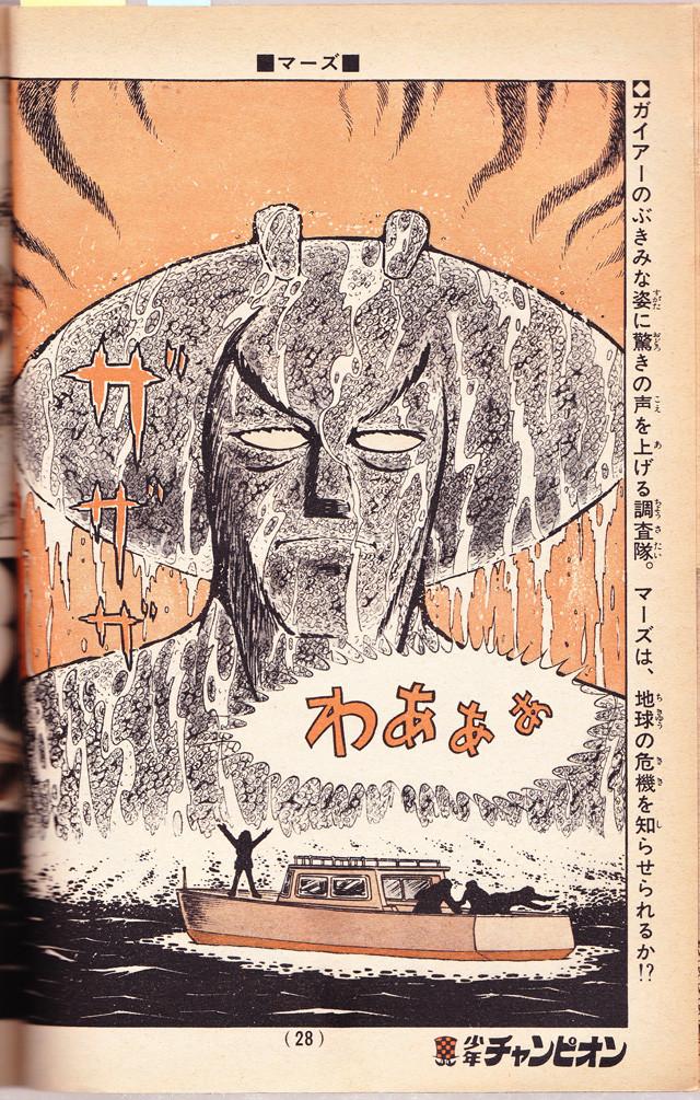 「マーズ《オリジナル版》」1巻掲載イメージ