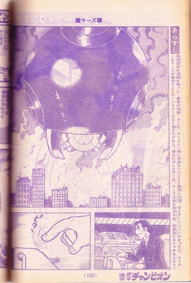 「マーズ《オリジナル版》」3巻掲載イメージ