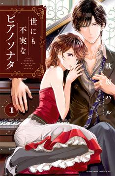 「世にも不実なピアノソナタ」1巻