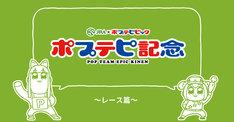 新作アニメ「ポプテピ記念」より。