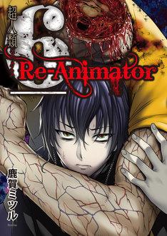 「超人類6 Re-Animater」カラーカット。