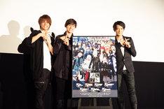 舞台挨拶の様子。左から八代拓、土屋神葉、津田健次郎。