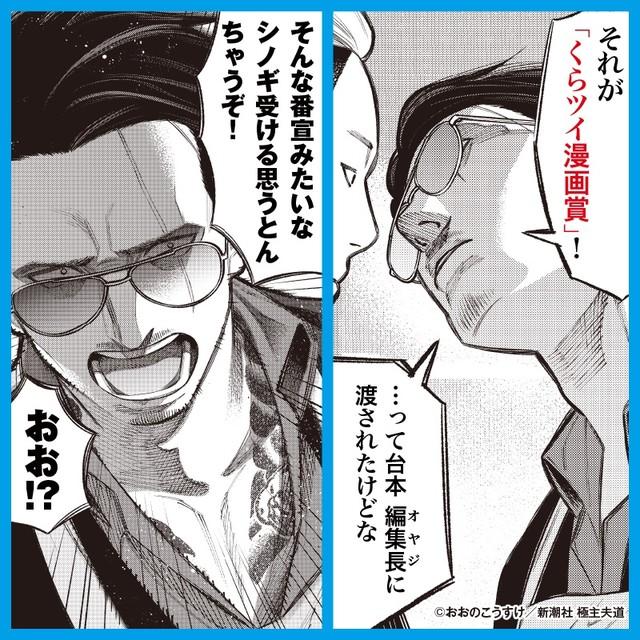 「くらツイ漫画賞」告知ビジュアル