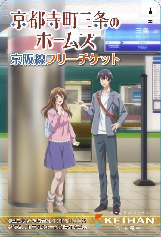 京阪線フリーチケットのイメージ。
