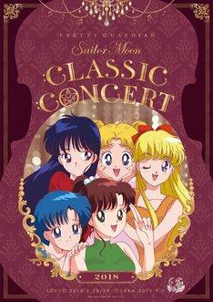 「美少女戦士セーラームーン25周年記念 Classic Concert 2018」の新キービジュアル。